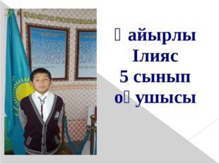 Қайырлы Ілияс 5 сынып оқушысы