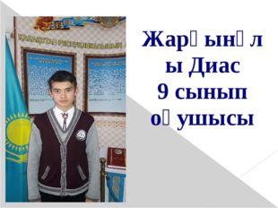 Жарқынұлы Диас 9 сынып оқушысы