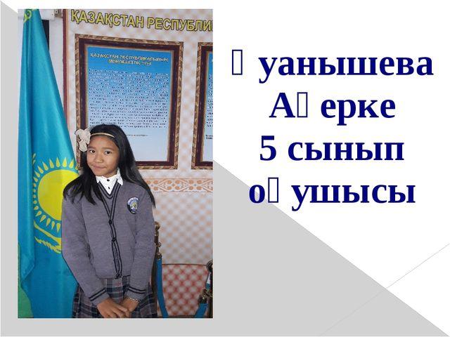 Қуанышева Ақерке 5 сынып оқушысы