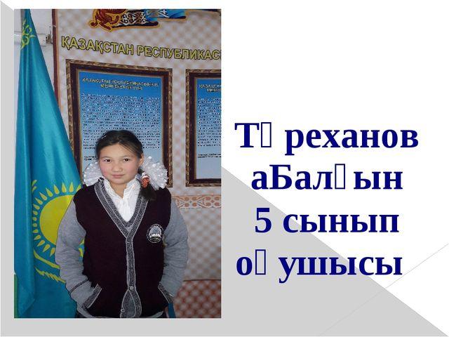 ТөрехановаБалғын 5 сынып оқушысы