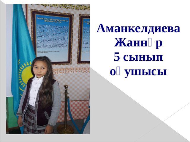 Аманкелдиева Жаннұр 5 сынып оқушысы