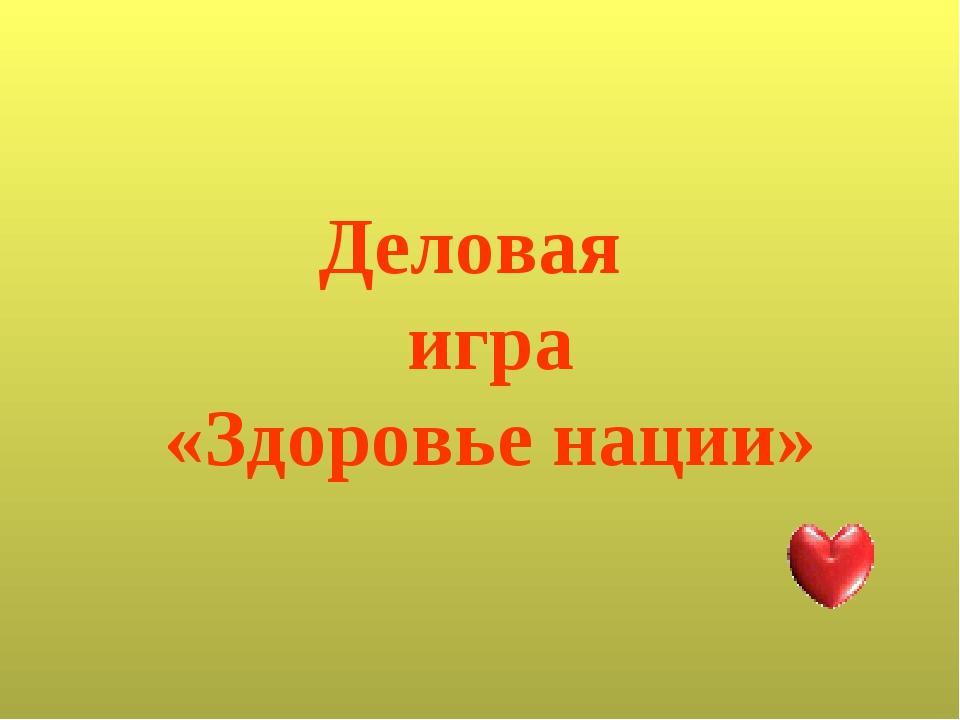 Деловая игра «Здоровье нации»