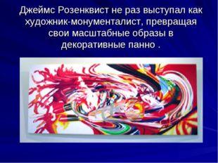 Джеймс Розенквист не раз выступал как художник-монументалист, превращая свои
