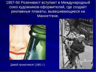 1957-58 Розенквист вступает в Международный союз художников-оформителей, где