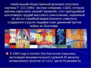 Наибольший общественный резонанс получила картинаF -111(1964, частное собра