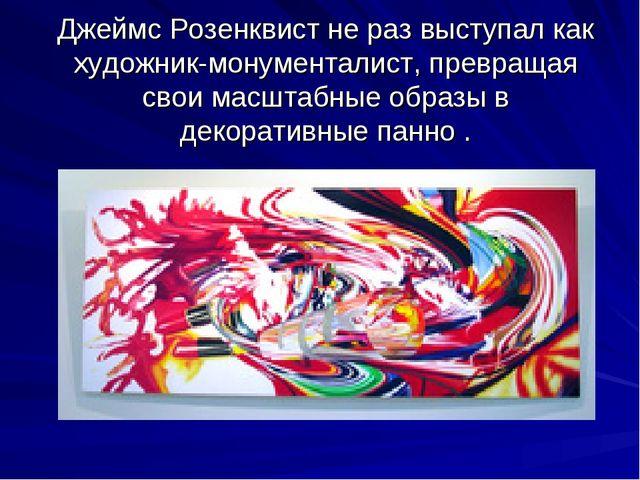 Джеймс Розенквист не раз выступал как художник-монументалист, превращая свои...