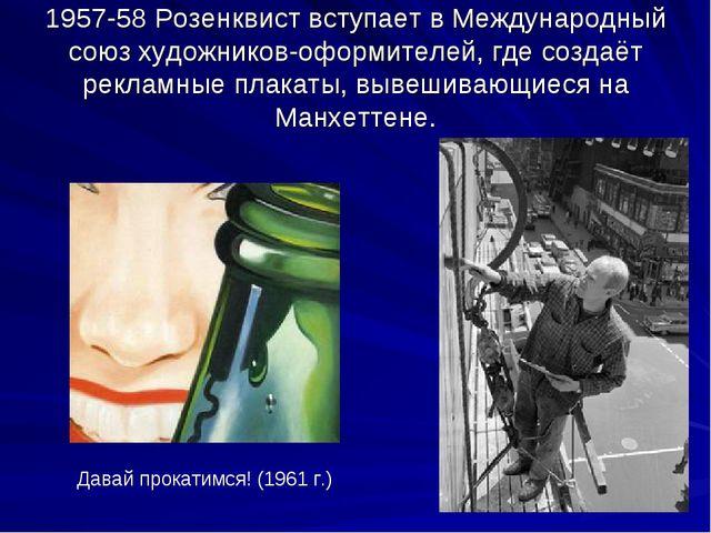 1957-58 Розенквист вступает в Международный союз художников-оформителей, где...