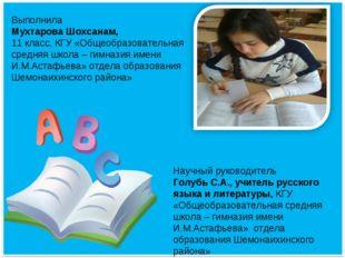 Выполнила Мухтарова Шохсанам, 11 класс, КГУ «Общеобразовательная средняя школ