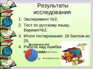 Результаты исследования Эксперимент №2. Тест по русскому языку. Вариант№2. Ит