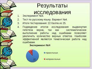 Результаты исследования Эксперимент №4. Тест по русскому языку. Вариант №4. И