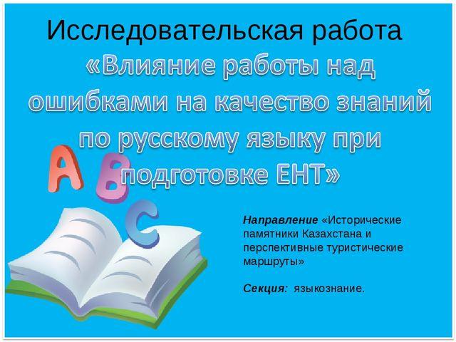 Исследовательская работа Направление «Исторические памятники Казахстана и пер...