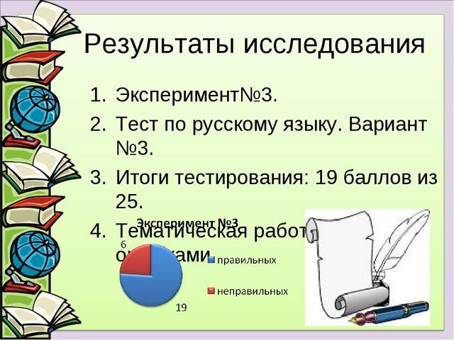 Результаты исследования Эксперимент№3. Тест по русскому языку. Вариант №3. Ит...