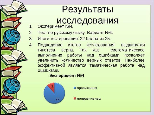 Результаты исследования Эксперимент №4. Тест по русскому языку. Вариант №4. И...