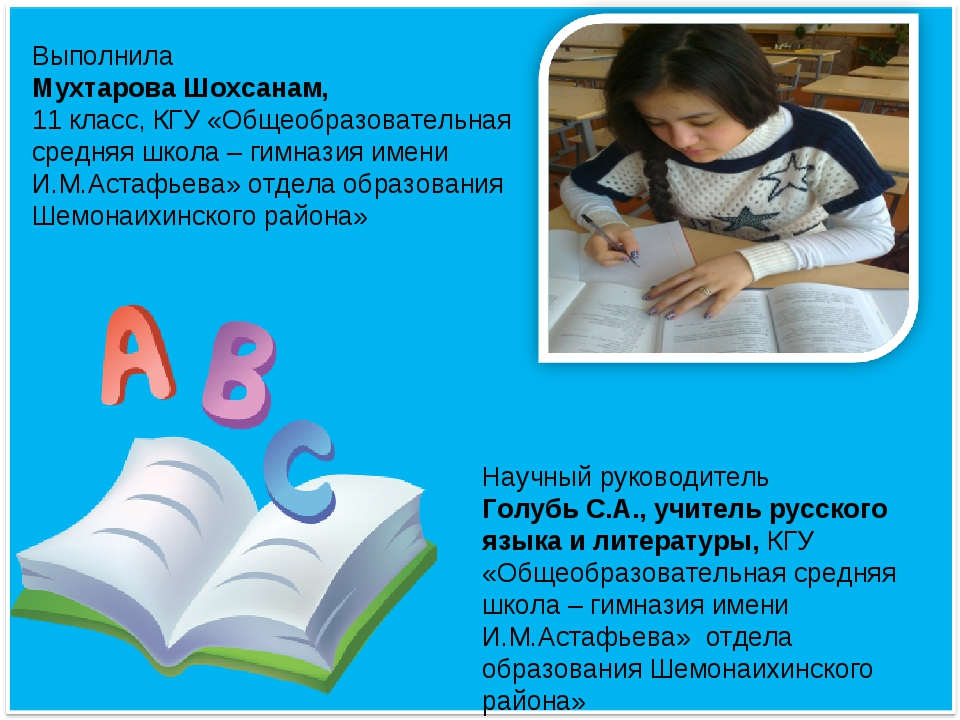 Выполнила Мухтарова Шохсанам, 11 класс, КГУ «Общеобразовательная средняя школ...