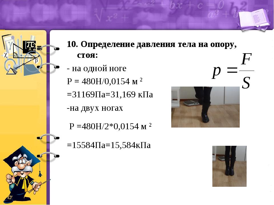 10. Определение давления тела на опору, стоя: - на одной ноге Р = 480Н/0,0154...