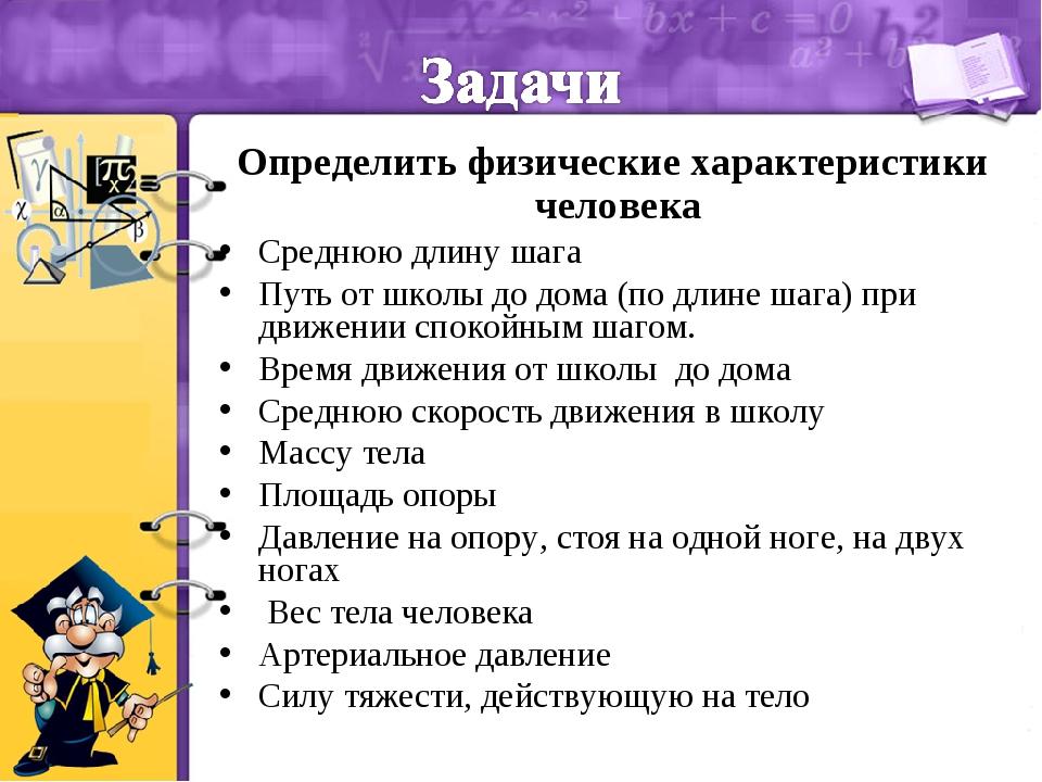 Определить физические характеристики человека Среднюю длину шага Путь от школ...