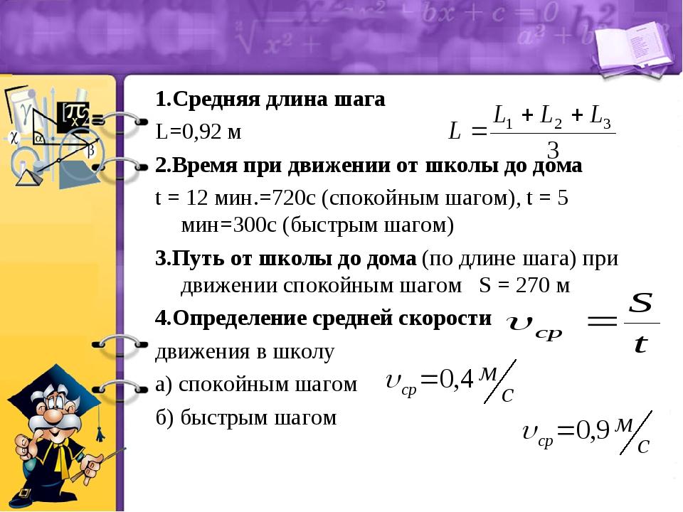 1.Средняя длина шага L=0,92 м 2.Время при движении от школы до дома t = 12 ми...