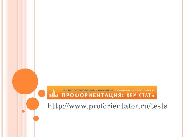 http://www.proforientator.ru/tests
