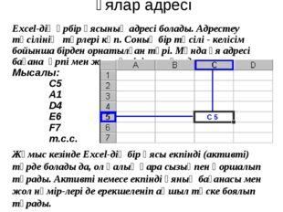 2. Excel В6 ұяшығына В1:В5 диапазонының қосындысын есептеу формуласын енгіз