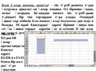 3. Excel жұмыс кітабы неден тұрады. А. Жұмыс парақтарынан Б. торлардан С. эл