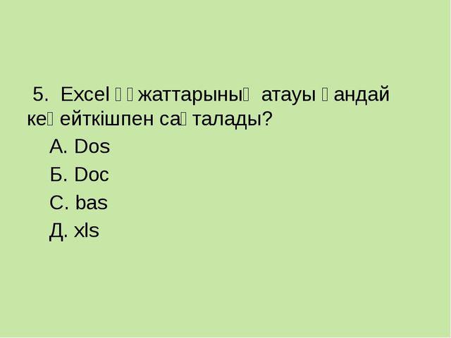 7. Ең алғашқы ЭЕМ не деп аталды? (ENIAC) 8. Принтердің неше түрі бар? (үш: л...