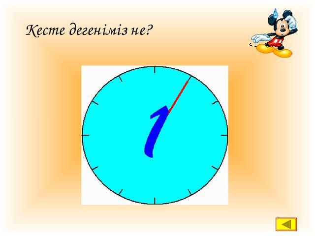 Сабақтың барысы: 1 2 3 4 5 6 Ұйымдастыру бөлімі (2 мин) Үйге тапсырма (2 мин...