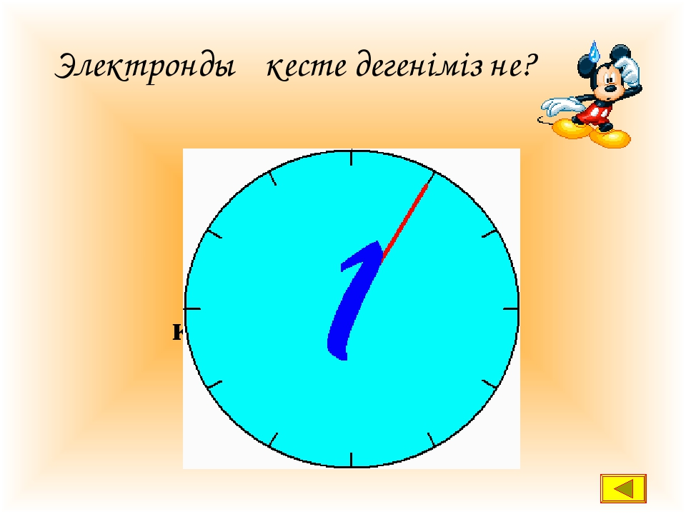 65536 –жол Белгіленуі: 1,2,3... 256 –баған Белгіленуі; A,B,C… Жұмыс кестесі...