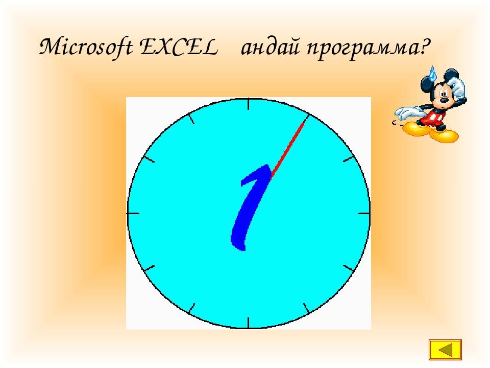 Ұялар адресі Excel-дің әрбір ұясының адресі болады. Адрестеу тәсілінің түрле...