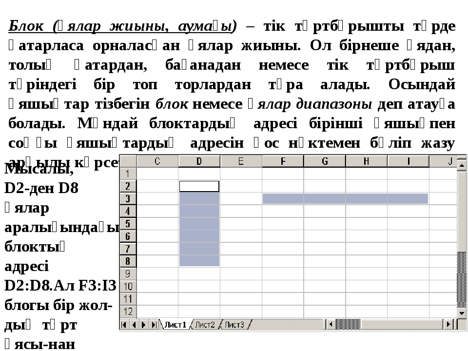 3. Excel жұмыс кітабы неден тұрады. А. Жұмыс парақтарынан Б. торлардан С. эл...