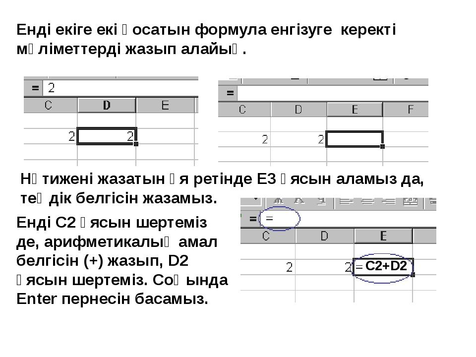 А. диаграмма мастері Б. функция мастері С. формула мастері Д. дұрыс жауабы ж...