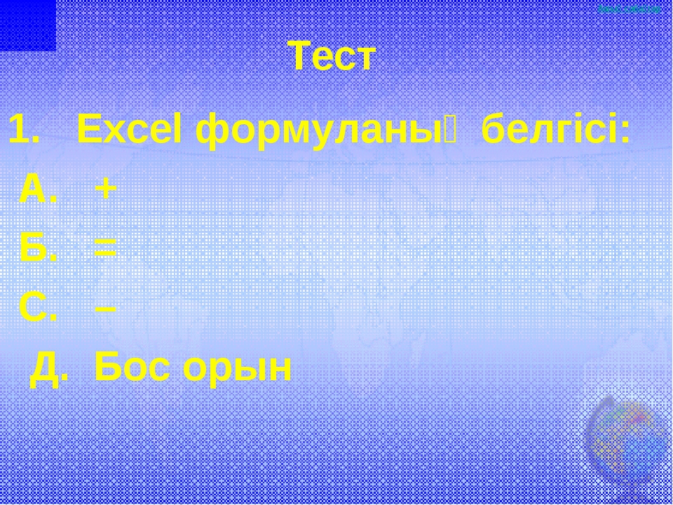 10 . Функция шебері белгісінің батырмасы. А. Б. С. Д fx