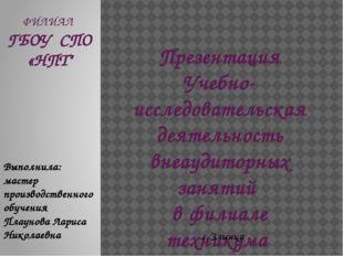 """ФИЛИАЛ ГБОУ СПО «НПТ"""" Презентация Учебно-исследовательская деятельность внеау"""