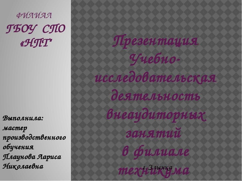 """ФИЛИАЛ ГБОУ СПО «НПТ"""" Презентация Учебно-исследовательская деятельность внеау..."""