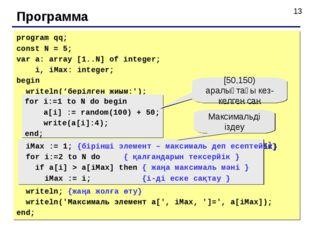Программа program qq; const N = 5; var a: array [1..N] of integer; i, iMax: i