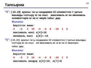 """Тапсырма """"4"""": [-10..10] аралықтағы сандармен 10 элементтен тұратын жиымды тол"""