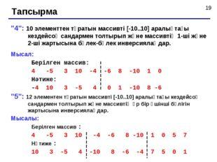 """Тапсырма """"4"""": 10 элементтен тұратын массивті [-10..10] аралықтағы кездейсоқ с"""
