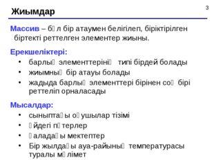 Жиымдар Массив – бұл бір атаумен белігілеп, біріктірілген біртекті реттелген