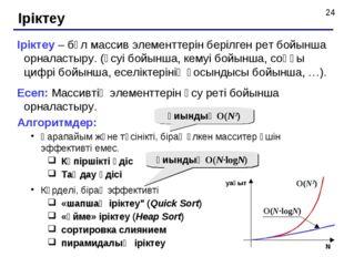 Іріктеу Іріктеу – бұл массив элементтерін берілген рет бойынша орналастыру. (