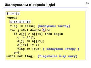 Жалаушалы көпіршік әдісі i := 0; repeat i := i + 1; flag := False; {жалаушаны