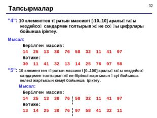"""Тапсырмалар """"4"""": 10 элементтен тұратын массивті [-10..10] аралықтағы кездейсо"""