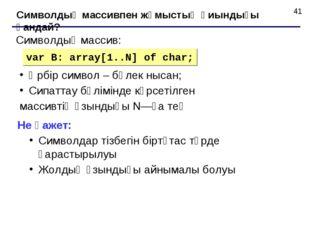 Символдық массивпен жұмыстың қиындығы қандай? var B: array[1..N] of char; Сим