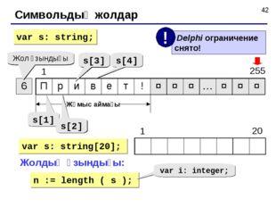 Символьдық жолдар Жол ұзындығы Жұмыс аймағы s[1] s[2] s[3] s[4] var s: string