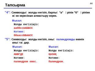 """Тапсырма """"4"""": Символдық жолды енгізіп, барлық """"а"""" әріпін """"б"""" әріпіне және кер"""