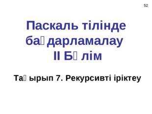 Паскаль тілінде бағдарламалау II Бөлім Тақырып 7. Рекурсивті іріктеу