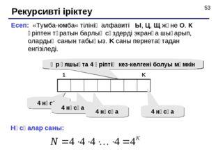 Рекурсивті іріктеу Есеп: «Тумба-юмба« тілінің алфавиті Ы, Ц, Щ және О. К әріп