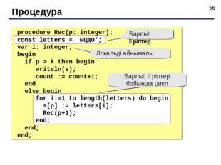 Процедура procedure Rec(p: integer); const letters = 'ЫЦЩО'; var i: integer;