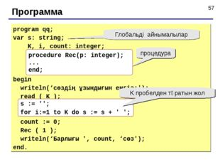 Программа program qq; var s: string; K, i, count: integer; begin writeln('сөз