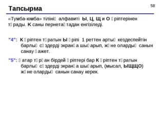 Тапсырма «Тумба-юмба» тілінің алфавиті Ы, Ц, Щ и О әріптерінен тұрады. K саны