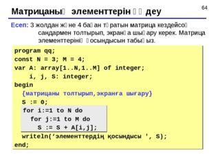 Матрицаның элементтерін өңдеу Есеп: 3 жолдан және 4 баған тұратын матрица кез