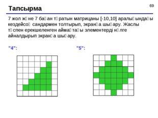 Тапсырма 7 жол және 7 баған тұратын матрицаны [-10,10] аралығындағы кездейсоқ